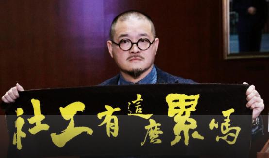 社福界立法會議員邵家臻。(Facebook)