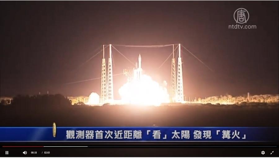 觀測器首次近距離「看」太陽 發現「篝火」