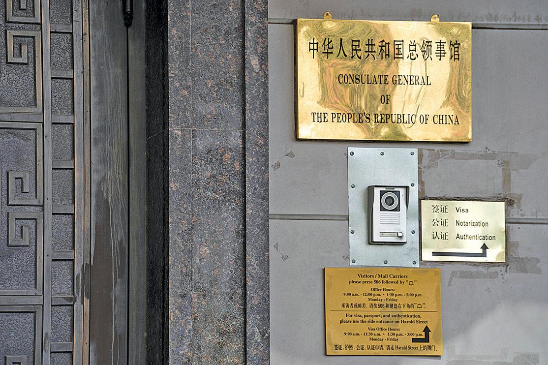 中共駐侯斯頓總領事館外牆懸掛的標牌。(Getty Images)
