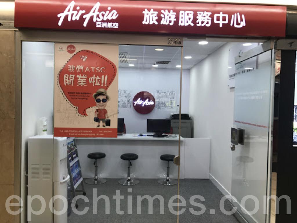 由於武漢肺炎疫情,Air Asia(亞洲航空)於今年2月起截至7月自行取消航空班次,造成在香港至少有18位人士的機票作廢,涉及金額從1千至1萬6千港元不等,而亞洲航空在香港的辦事處也人去樓空,該公司僅留有一個人工智能電話提供問題解答。(Erin/大紀元)