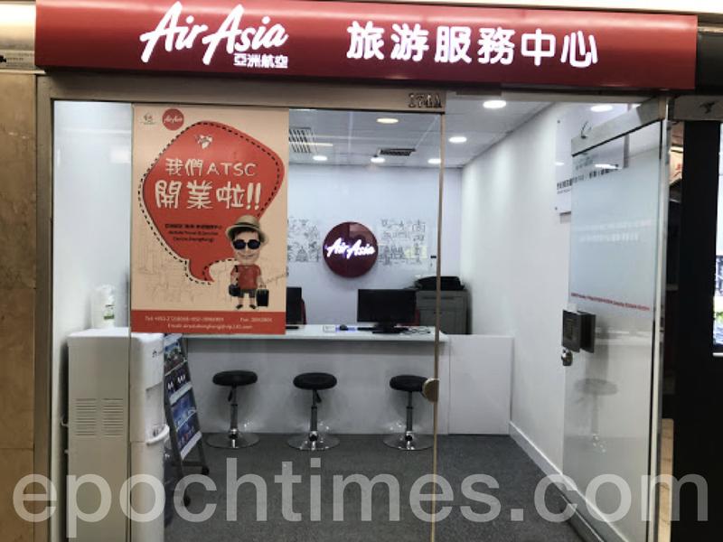 【更新】涉單項款項達1.6萬港元 「亞洲航空」香港辦事處人去樓空 18苦主追討無門