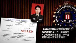 中共女軍官唐娟被FBI抓捕 傳為江蘇國安廳長情婦