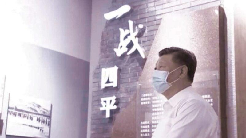 7月22日,習近平在吉林省參觀國共內戰「四平戰役紀念館」,對黨內喊話,被解讀為發出亡黨之聲。 (影片截圖)
