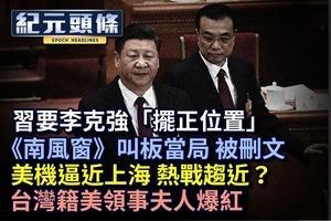 【7.28紀元頭條】美機逼近上海 熱戰趨近?