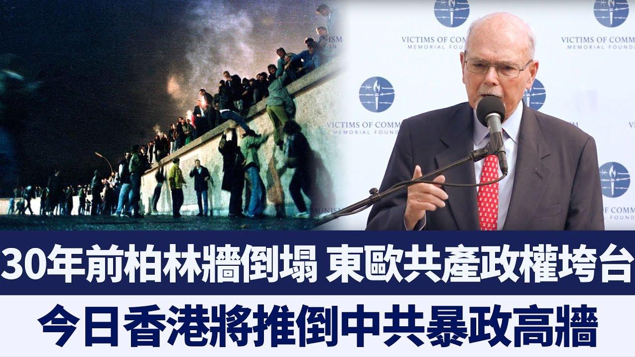 共產主義受難者紀念基金會主席李‧愛德華茲呼籲西方國家支持香港的年輕人。(大紀元製圖)