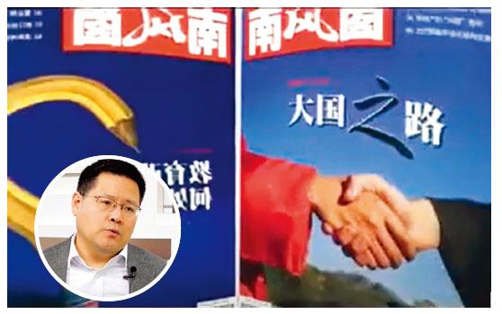 疑挑戰當局  南風窗稱中國大敵非美國