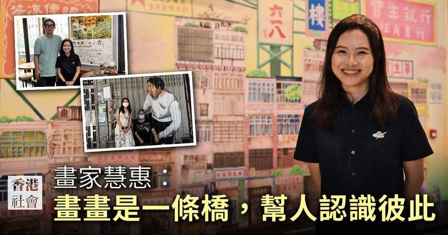 畫家慧惠:畫畫是一條橋,幫人認識彼此