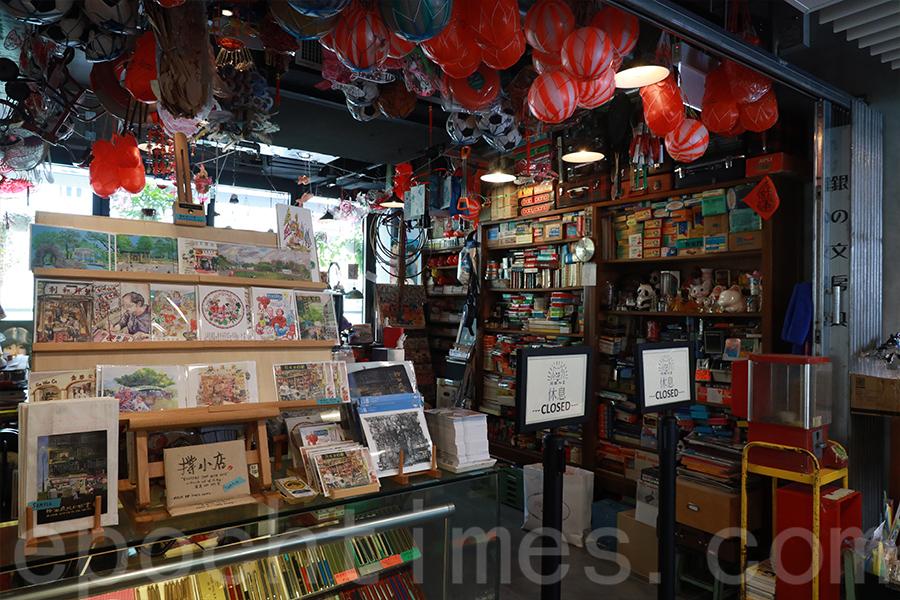 「銀の文房具」如今搬到旺角上海街618,再次與客人見面。(陳仲明/大紀元)