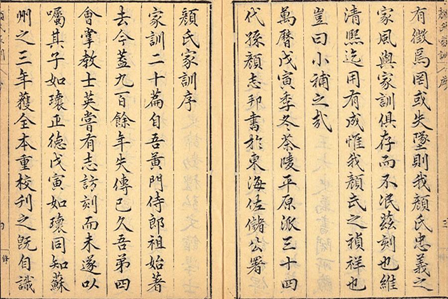 馨香雅句:忠厚傳家久,詩書繼世長(二)