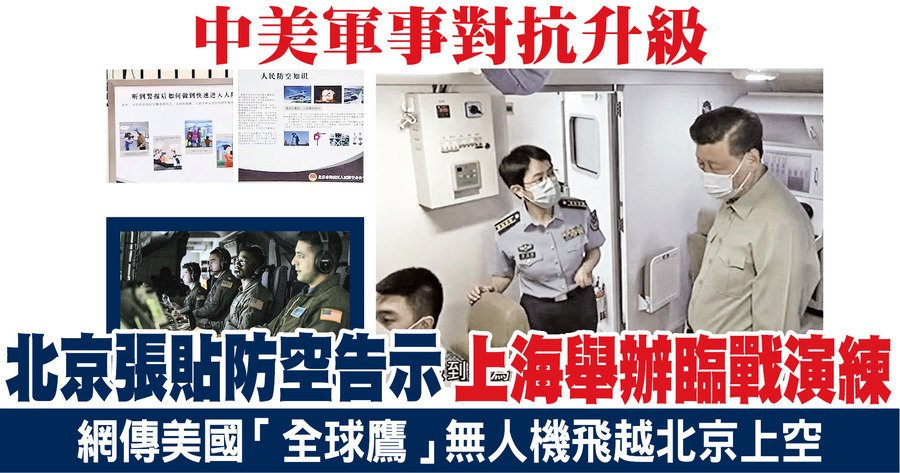 北京張貼防空告示 上海舉辦臨戰演練