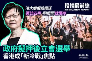 【7.29役情最前線】政府擬押後立會選舉 香港成「新冷戰」焦點