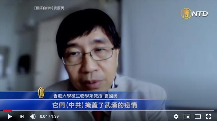 港大微生物學系教授袁國勇27日接受英國廣播公司(BBC)專訪時,質疑(中共)武漢官員確實試圖隱瞞中共病毒(COVID-19,武漢肺炎)疫情。(視像截圖)