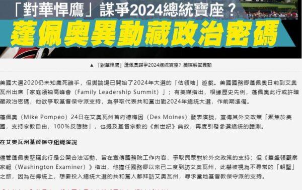 (香港經濟日報網頁截圖)