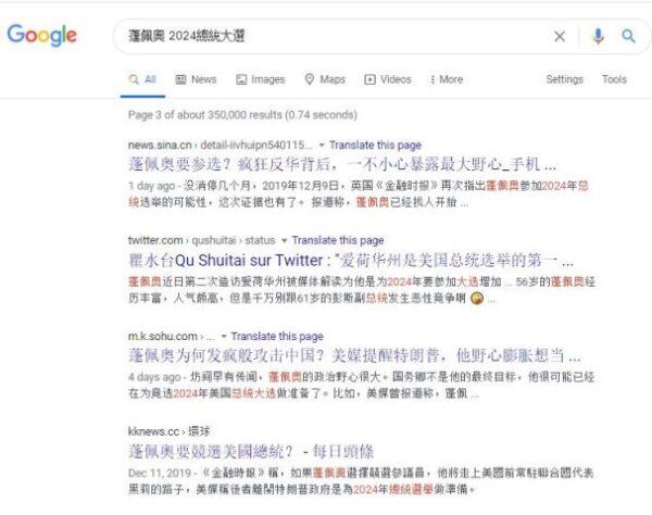 (谷歌搜索網頁截圖)