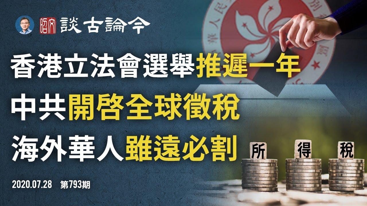 中共向全球中國人徵稅,「雖遠必割」時代到來!(文昭談古論今)
