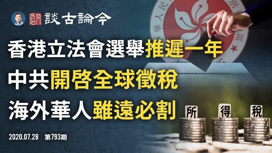 文昭:中共向全球中國人徵稅,「雖遠必割」時代到來!