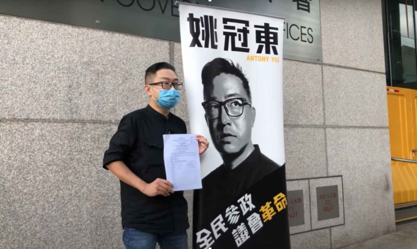 全民參政召集人姚冠東7月29日報名參選新界東。(影片截圖)