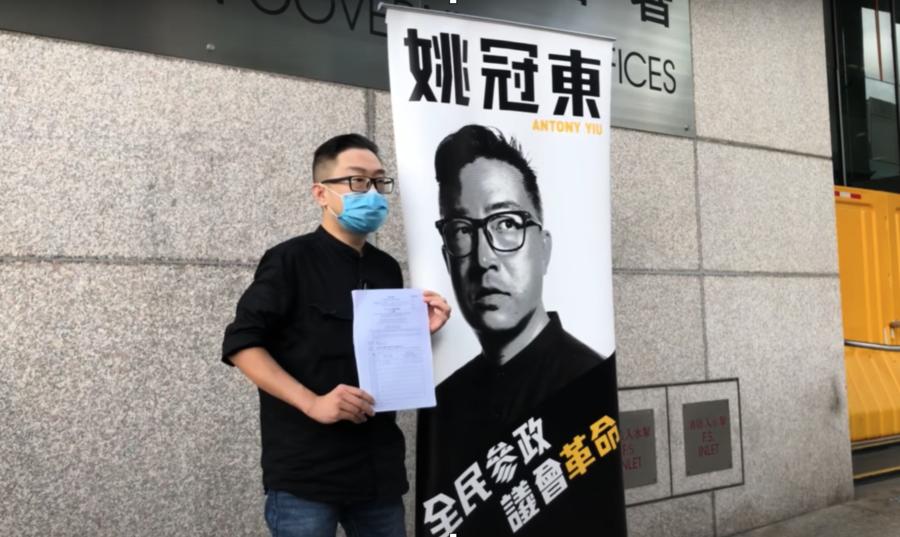 姚冠東參選新界東 反對功能組別拒絕初選