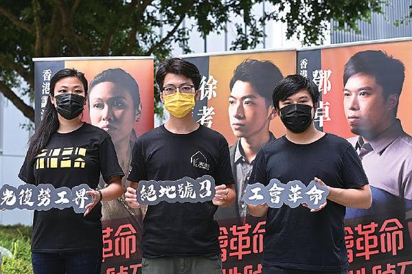 3名新工會運動成員侯翠珊(左)、徐考澧(中)和鄧卓文參選勞工界別。(宋碧龍/大紀元)
