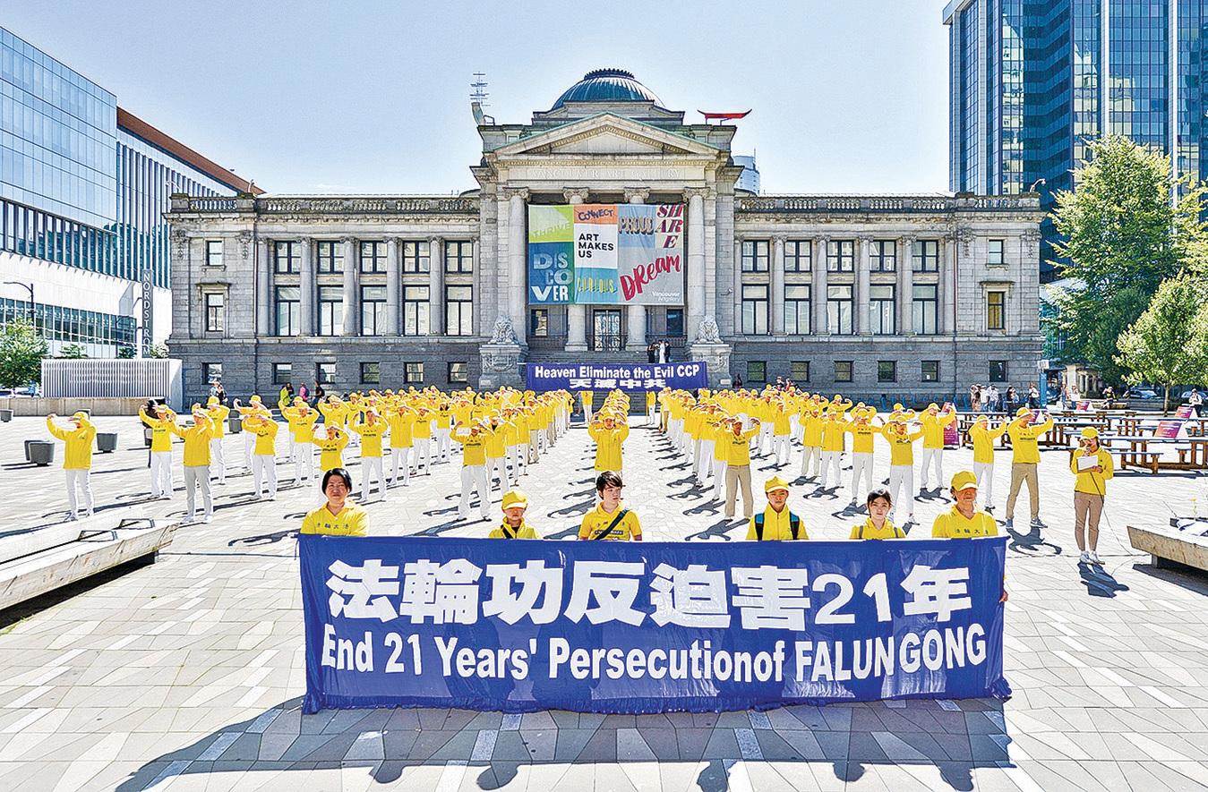 2020年7月12日,溫哥華法輪功學員在市中心藝術館前廣場展示「天滅中共」、「法輪功反迫害」等橫幅。(大宇/大紀元)