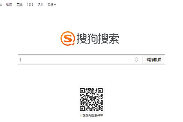 中國搜索引擎「搜狗」、中國最大的在線旅遊公司攜程(TCOM)均考慮從美股退市。(搜狗搜索主頁截圖)