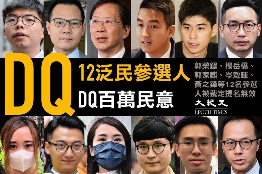 【更新】DQ百萬民意:12名立法會選舉參選人被裁定提名無效