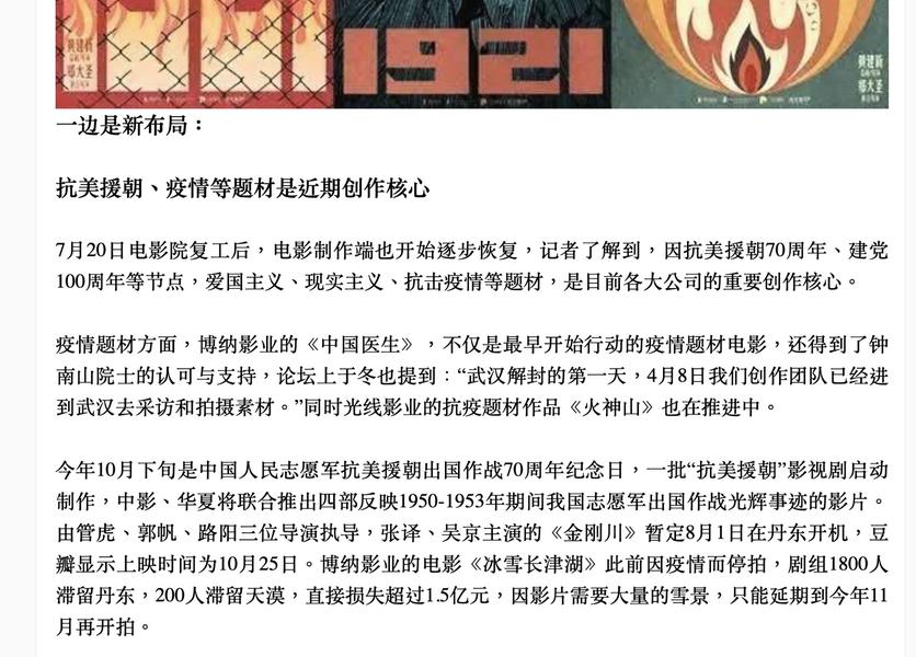 「抗美援朝」成中共創作核心網友:還記得《黃河絕戀》嗎?