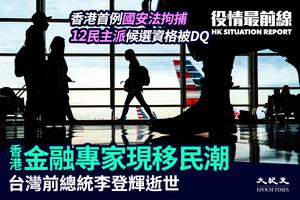 【7.31役情最前線】香港金融專家現移民潮