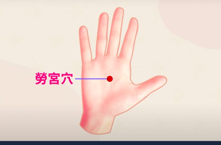 勞宮穴位於手掌心,當第二、三掌骨之間偏於第三掌骨,握拳屈指時中指尖處,按摩此穴可以迅速安定人的情緒,也可以治療心律不整。(視頻截圖)