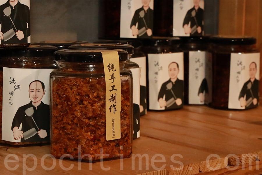 沈Sir純手工製作的辣椒醬。(陳仲明/大紀元)