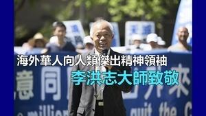 劉因全向法輪功創始人李洪志大師致敬