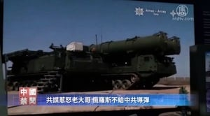 【禁聞】共諜惹怒老大哥 俄羅斯不給中共導彈