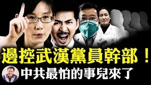 【江峰時刻】邊控武漢黨員幹部公務員軍人 中共最怕的事來了