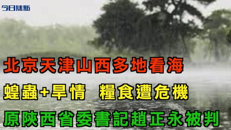 北京、天津、山西、山東多地「看海」。(今日焦點)