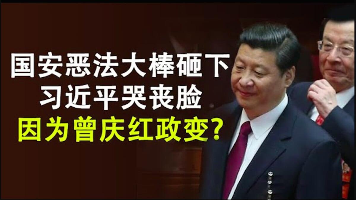 國安惡法大棒砸下,習近平哭喪臉是因曾慶紅政變嗎?(天亮時分)