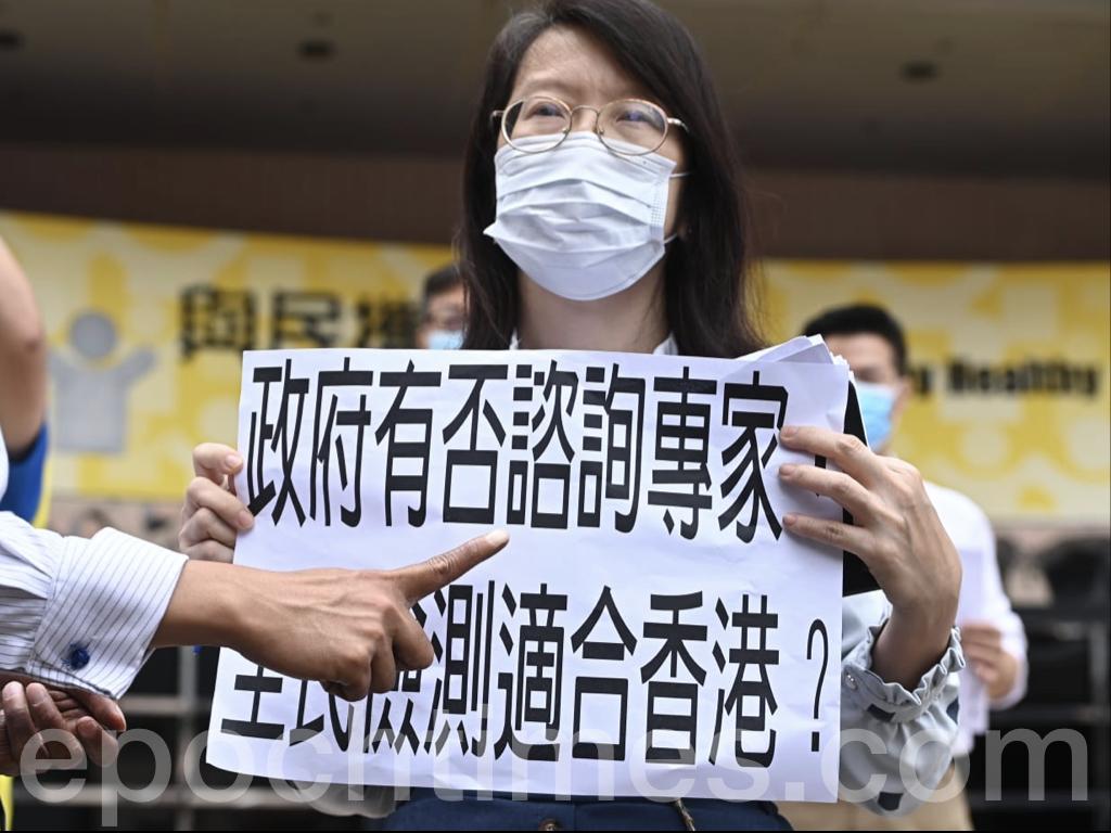 今日多區議員前往醫管局進行抗議,他們提出多項擔心,包括進入香港的大陸人員是否屬於豁免檢測?會否造成漏洞擴大?而檢測後的DNA如何處理?如同中共對新疆的做法嗎?議員們表示擔憂。(宋碧龍 / 大紀元)