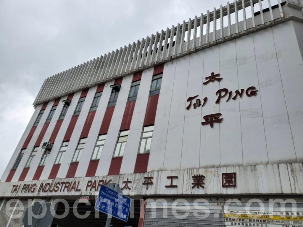 大陸私營機構受聘來港做病毒檢測工作,其中一間為華大基因旗下的華昇診斷中心。(宋碧龍 / 大紀元)