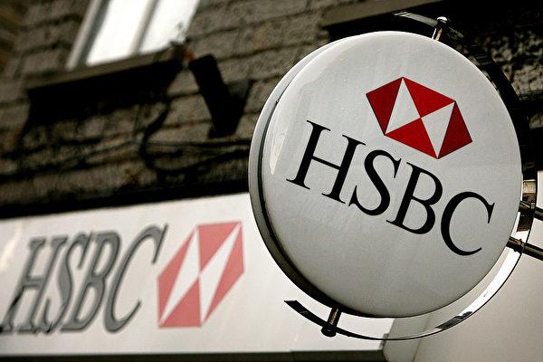 滙豐於8月1日宣佈,自9月1日起,將停止提供可在英國及法國兌付的英鎊等貨幣即期匯票(Demand Draft)服務。(Matt Cardy/Getty Images)