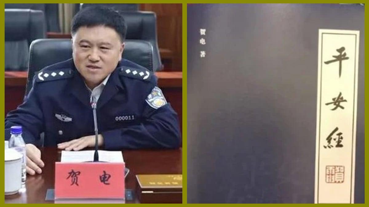 中共北戴河會議前夕,「平安經」事件被引爆,吉林省公安廳常務副廳長賀電被撤職。(網絡圖片)