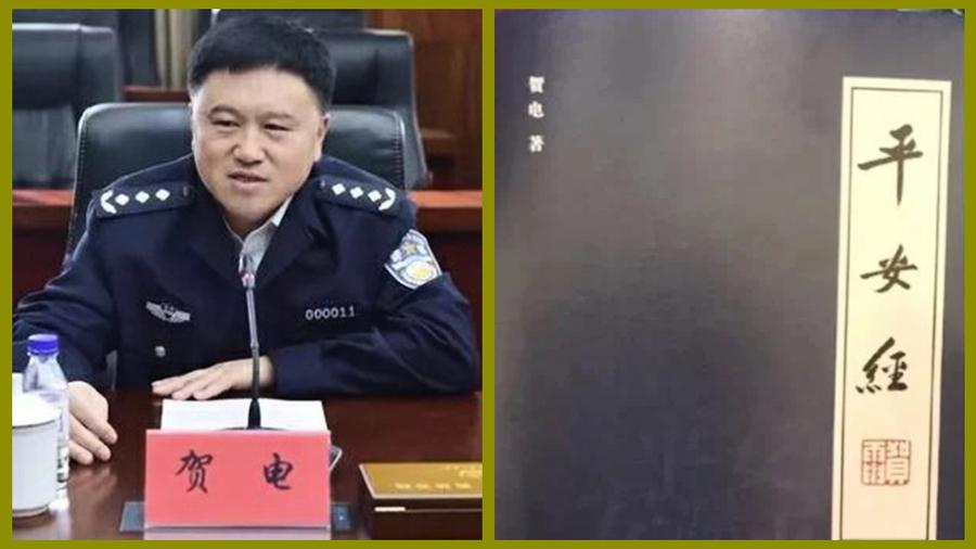 「平安經」曝光政法文宣勾結 吉林公安副廳長下台