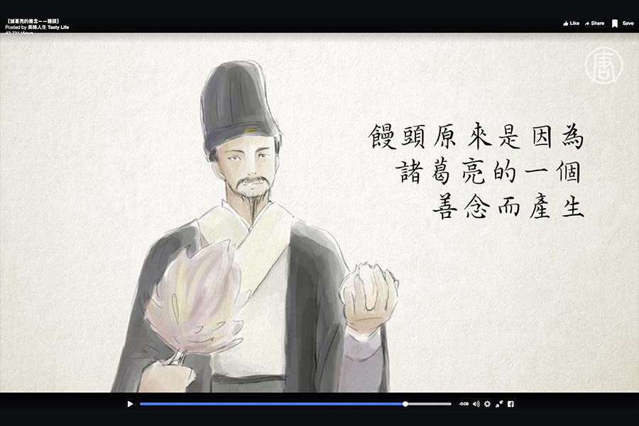 據晉人筆記記載,饅頭原來是因為諸葛亮得一個善念而產生。(視頻截圖)