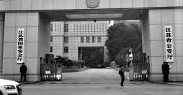 江澤民老家四高官落馬 江蘇公安廳刑警總隊長被查