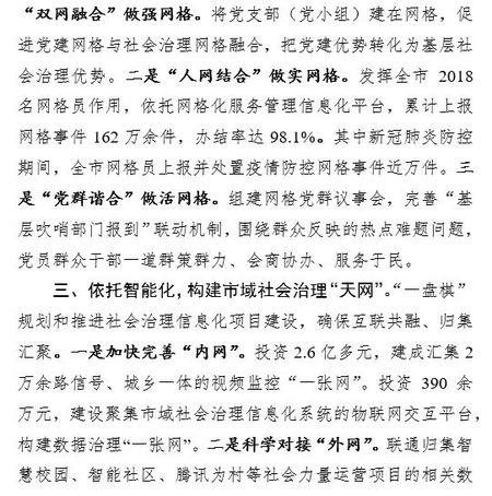 黃山市政法委在內部文件中總結了如何打造「網格化」天網。圖為文件截圖。(大紀元)