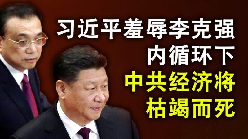 習近平羞辱李克強;內循環下,中共經濟將枯竭而死。(天亮時分)