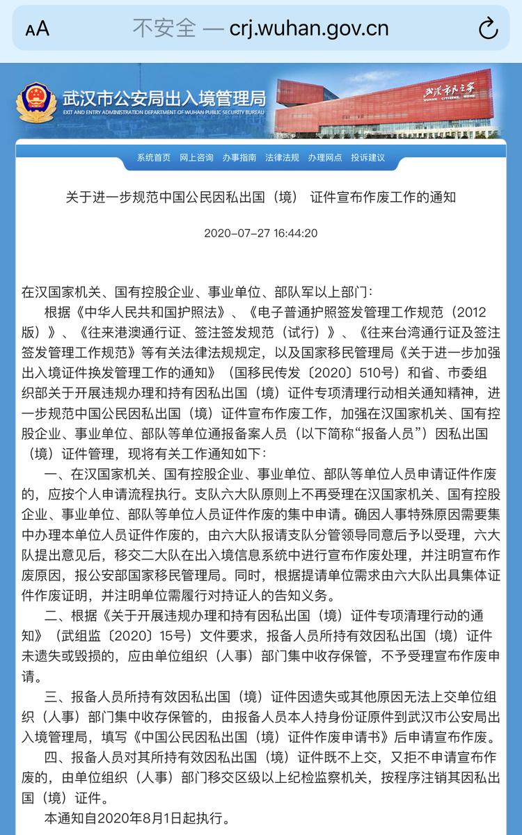 武漢出入境管理處出台的新禁令。(網絡截圖)