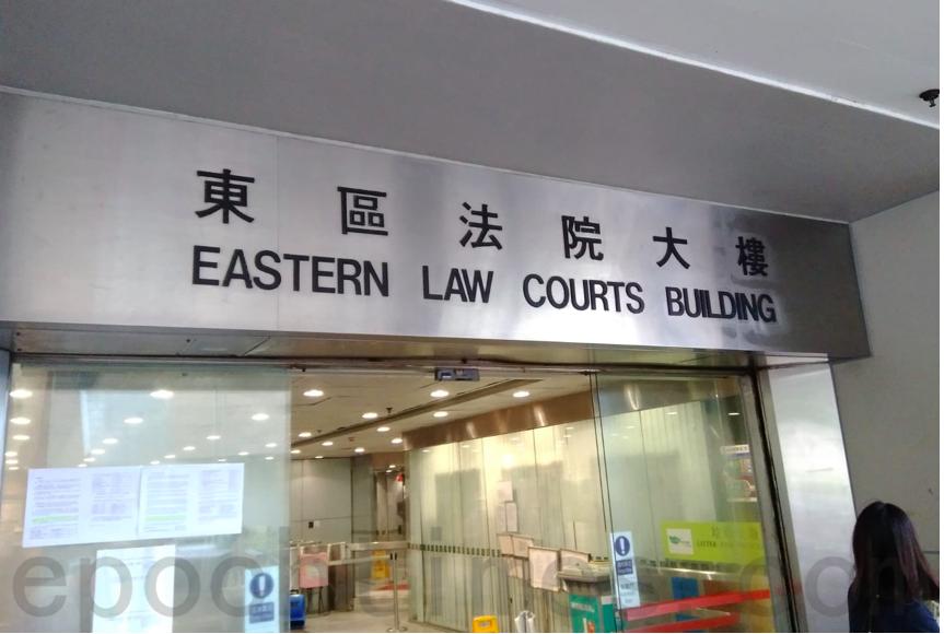 東區裁判法院。(杜夫/大紀元)