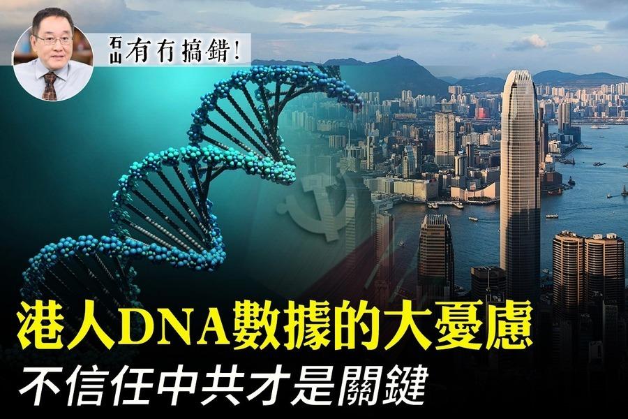 【8.3有冇搞錯】港人DNA數據的大憂慮 不信任中共才是關鍵