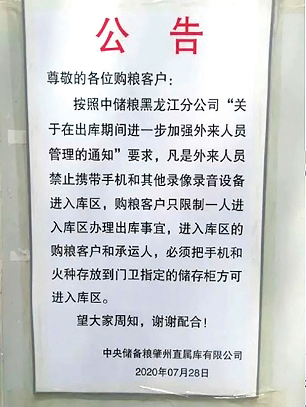 中儲糧肇州庫禁手機錄像   網民:做賊心虛