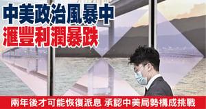 中美政治風暴中 滙豐利潤暴跌65%