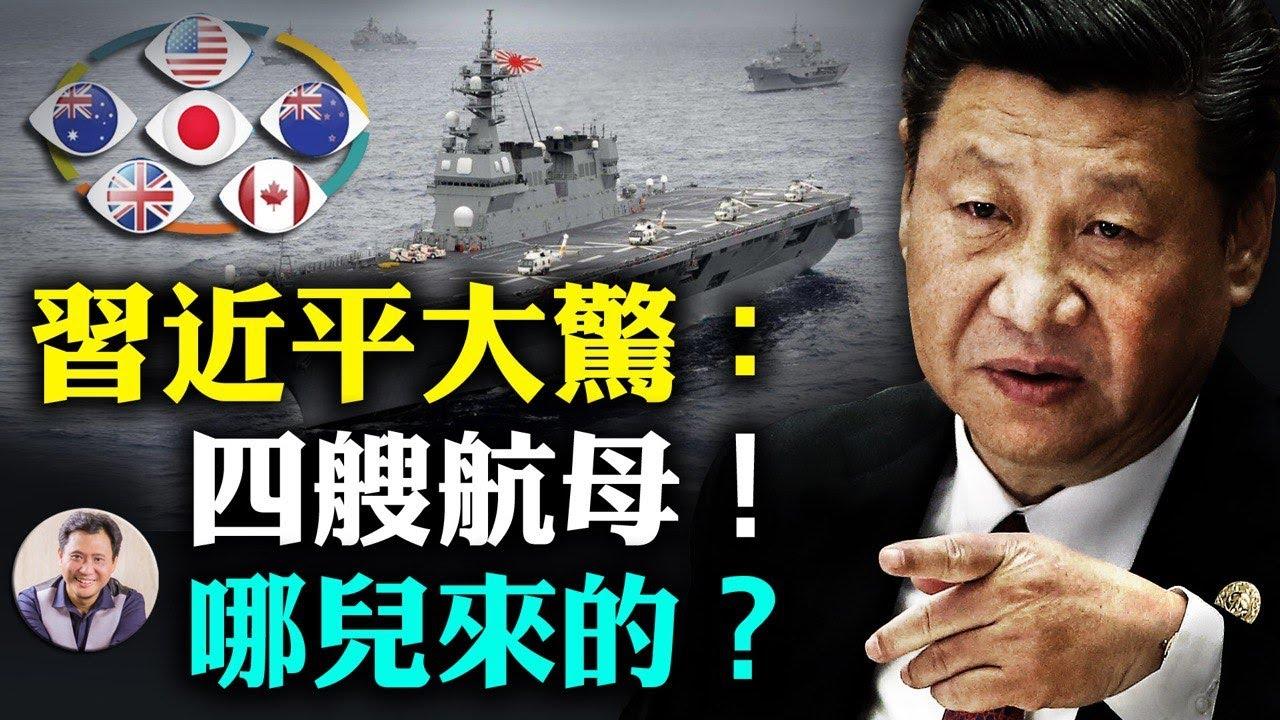 日本加入五眼聯盟,亞洲最強軍隊被喚醒。(江峰時刻)